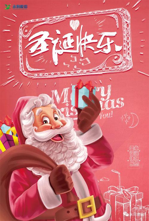 一年一度圣诞节 Happy Merry christmas