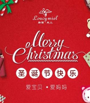 loucymiel路西米儿祝亲爱的家人们 圣诞快乐