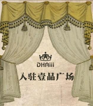 喜讯 喜讯 DHAiii东宫皇子旗舰店即将入住壹品广场