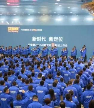 """千人盛会 共鉴""""贝智康高端品牌定位与发展战略""""起航"""