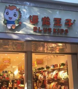 新店签约喜讯不断 逗龙王子成功签约了江西抚州金溪店