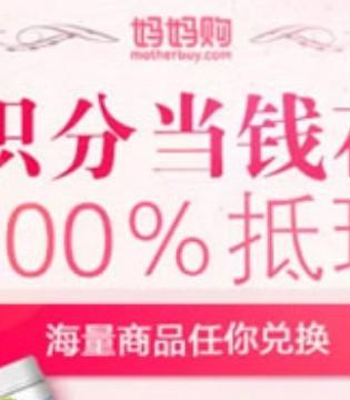 贝因美积分当钱花 100%抵现 海量商品任兑