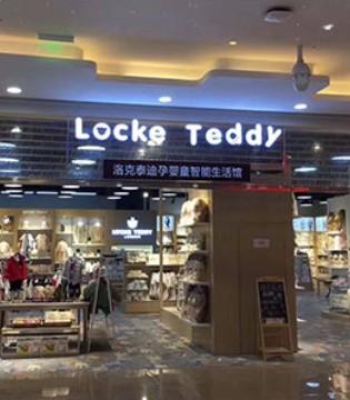 喜迎元旦 洛克泰迪Locke Teddy贵阳奥特莱斯店盛大开业