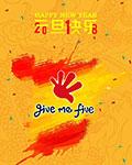 give me five捷米梵品牌李春龙祝元旦快乐 愿大家万事如意