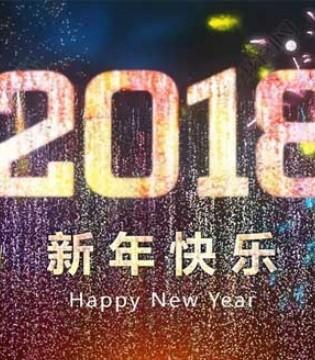 娜拉宝贝祝新年快乐 快乐天天 幸福年年