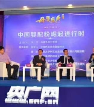 三元奶粉闪耀中国婴配粉崛起进行时主题论坛 国产奶粉新时代
