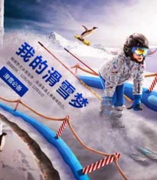 派克兰帝童装儿童滑雪服免费送 助力滑雪季