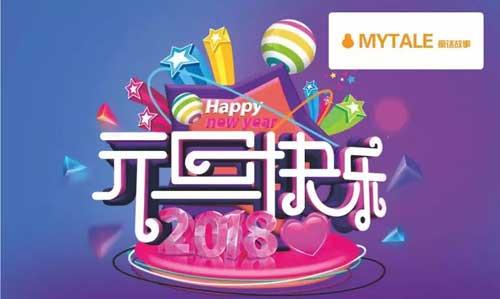 MYTALE童话故事童装祝您元旦快乐HAPPY NEW YEAR