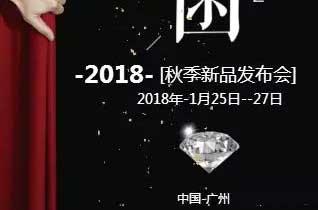 NEXT WONDER下一个奇迹2018秋季新品订货会邀请函