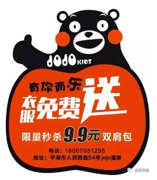 平湖JOJO童装开业大酬宾 9.9元限量秒杀199元双肩包