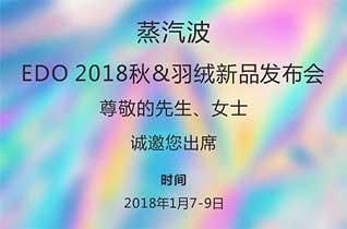 一度童装2018秋&羽绒新品发布会即将开启