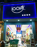 1001夜品牌童装实力开启新年第一店 正在火热筹备中