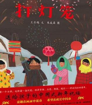 好看的儿童图书推荐:中国式新年祝福-打灯笼