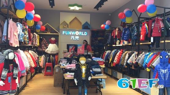 Fun World凡兜广州江夏新店