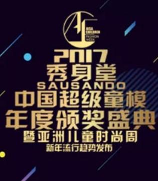 FolliFollie・2018中国超级童模亚洲儿童时尚周