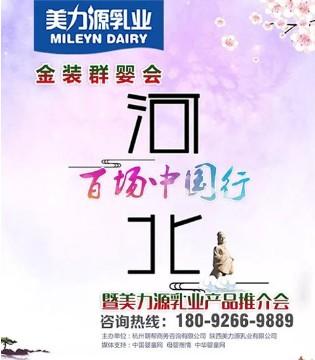 金装群婴会百场中国行河北站 美力源乳业邀您精彩相约