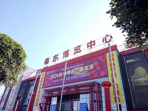 """2018潮博会・嘉年华圆满结束 贝乐鼠荣获""""爱心企业""""称号"""