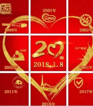 芳华20 我们正青春 祝贺圣元20岁生日快乐