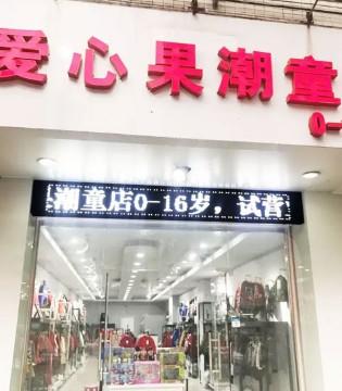 """爱心果广东恩平店""""爱心果""""大牌低价 助力双节庆"""