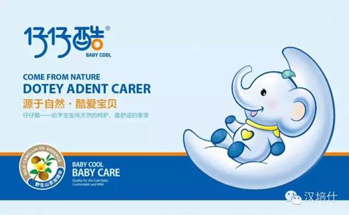 汉培仕仔仔酷洗护系列――源于自然  酷爱宝贝