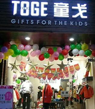 热烈祝贺童戈童装贵州凯里新店开业大吉