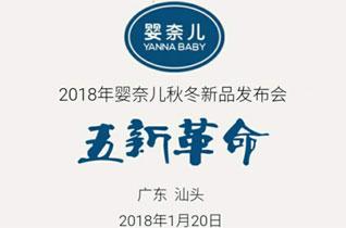 婴奈儿2018秋冬新品发布会于广东汕头即将开启