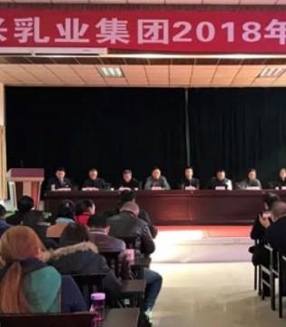 祝贺宏兴乳业集团2018年工作会议圆满落幕