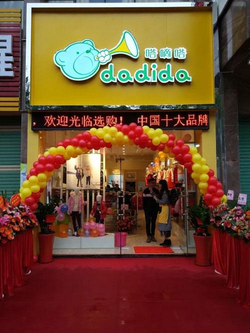 dadida嗒嘀嗒童装新店来袭 保证温暖你的冬季