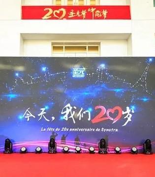 法国总统随访团成员出席圣元20周年庆典