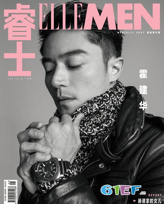 魅力男神霍建华登《睿士ELLEMEN》2018开年刊封面