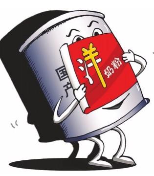 """""""史上最严""""奶粉新政正式实施 部分小品牌洋奶粉退出海淘平台"""