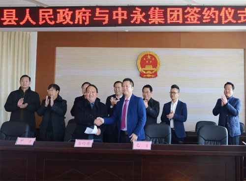 贝乐鼠:中永集团与唐河县人民政府成功签约