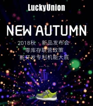 出发 LuckyUnion乐客友联2018秋新品发布会
