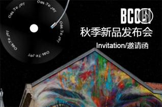 BCOBI不可比喻2018秋季新品订货会即将开启