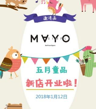 预祝MAYOSIMPLE五月童品童装合肥白马新店开业