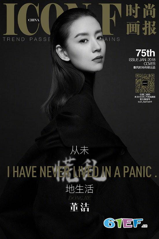 董洁登《ICON-F时尚画报》2018开年刊封面 御姐范十足