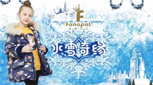 """法纳贝儿童装一定就是小公主的""""冰雪奇缘"""""""