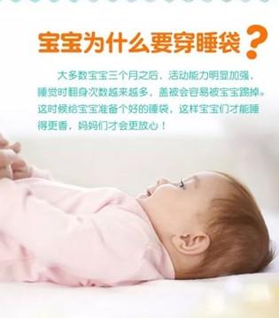天凉了 给宝宝入一个咔淇贝儿睡袋保暖吧