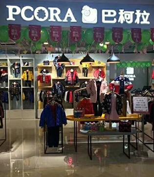 祝贺巴柯拉PCORA童装河北固安新店开业大吉