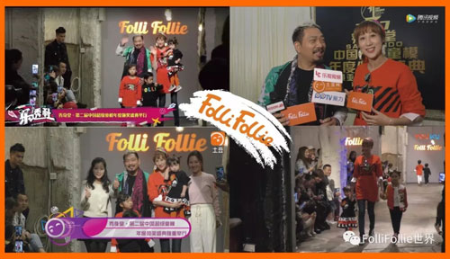 潮流教父Max Xie带领Folli Follie和Mini Follie接受访问