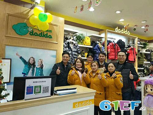嗒嘀嗒dadida品牌童装愿你在新的一年取得灿烂的业绩