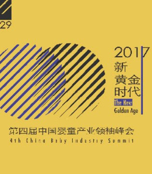 祝贺恰贝贝品牌荣获2017年度产品创新大奖