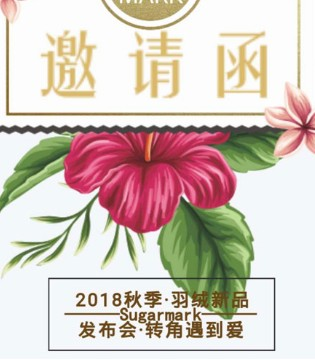【转角遇到爱】苏格马可2018秋季新品发布会即将开幕