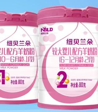 纽贝兰朵婴幼儿羊奶粉的生产工艺