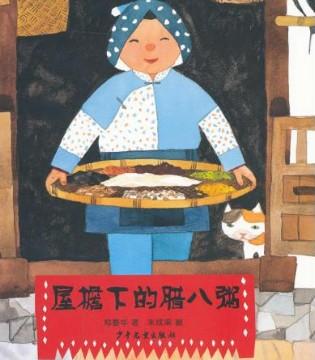 经典儿童故事书有哪些:屋檐下的腊八粥