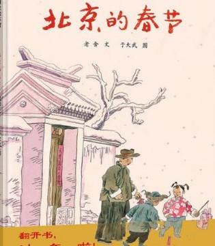 给孩子的新年礼物儿童图书:北京的春节