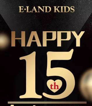 ELANDKIDS 15周年IS COMING 感谢一路有你陪伴