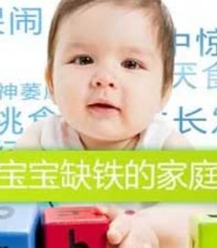 我国7~12月龄婴儿两成贫血 添加含铁辅食预防缺铁