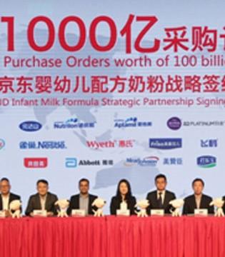 京东与全球15家婴幼儿奶粉品牌签署3年千亿采购战略