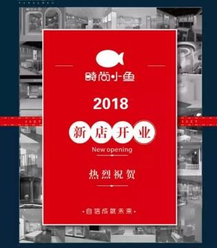 NEW OPENING 时尚小鱼童装新开店铺品鉴